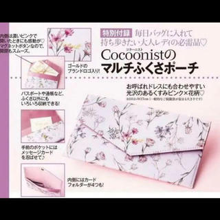 コクーニスト(Cocoonist)のめい様専用【新品】美人百花 ゼクシィセット(その他)