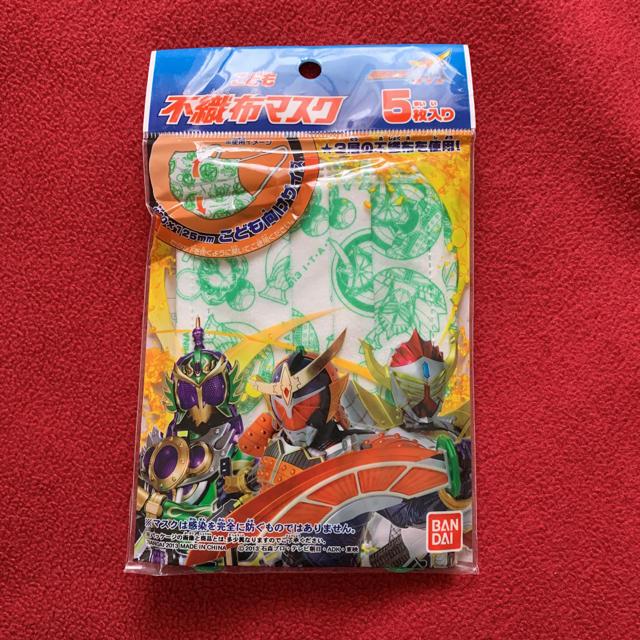 マスク 雑菌 - BANDAI - 子どもマスク☆仮面ライダー鎧武の通販