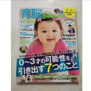 育脳Baby-mo 0〜3才