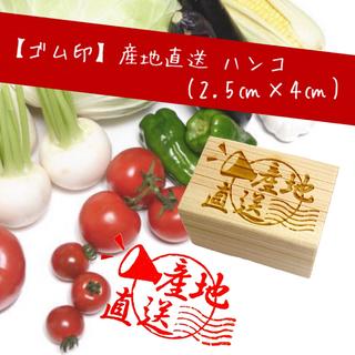【ゴム印ハンコ】 産地直送ハンコ (2.5㎝×4㎝) 野菜 フルーツ【送料無料】(はんこ)