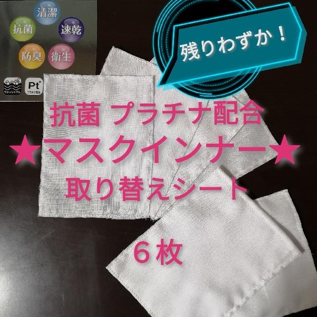 ハトムギ フェイス マスク 、 残り1セット★抗菌インナーマスク★マスク内の取り替えシートの通販