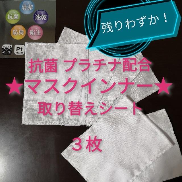 小 顔 マスク 使い捨て - seri&rioさま布端内側★抗菌インナーマスク★マスク内の取り替えシートの通販