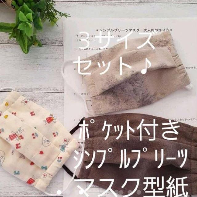 布マスクの洗い方花王 、 簡単★3サイズセット♪シンプルプリーツマスク型紙セットの通販