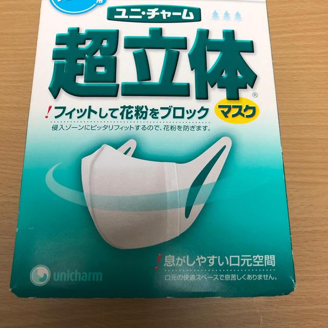マスク販売はいつウエルシア / Unicharm - 使い捨てマスクの通販 by ふーとん's shop