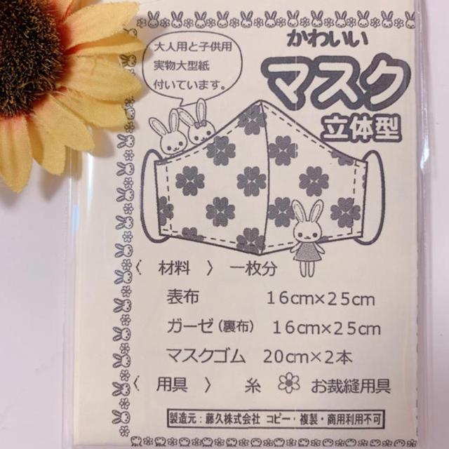 マスク 和柄 / ハンドメイド♡マスク型紙の通販
