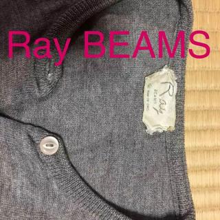 レイビームス(Ray BEAMS)のRay BEAMS ビームス カーディガン ニット 羽織(カーディガン)