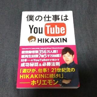 シュフトセイカツシャ(主婦と生活社)の僕の仕事はYouTube HIKAKIN(ビジネス/経済)