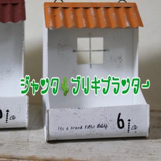 ☆*。ガーデニング トタン屋根が映えるシャビープランター ☆*。☆*。(プランター)