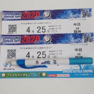 チュウニチドラゴンズ(中日ドラゴンズ)の4月25日 中日対阪神 ライト側外野応援 2枚(野球)