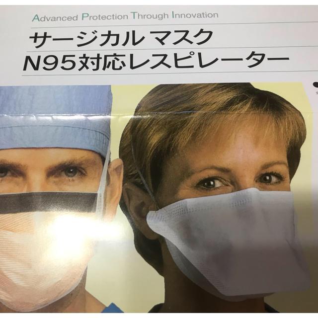 マスク サイズ / マスク 1枚 N95 対応の通販 by ただ今ほぼ300円 shop