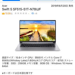 エイサー(Acer)のAcer Swift5  Core i7 15.6型 軽量990g オフィス付(ノートPC)