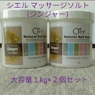 ☆新品☆シエル マッサージソルト ソルトソープ ジンジャー 1kg×2個セット