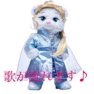 アナトユキノジョオウ(アナと雪の女王)の曲付き♪ ビルドアベア アナ雪2 エルサのベア ぬいぐるみ(ぬいぐるみ)