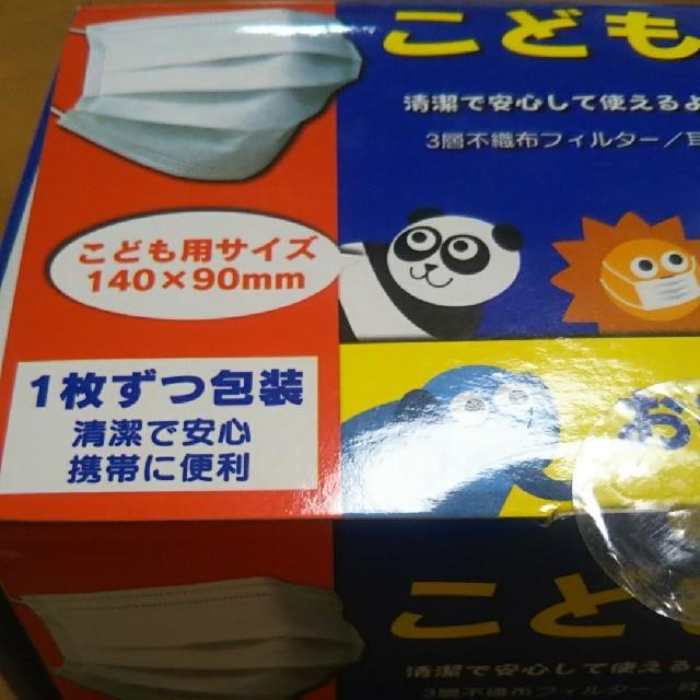 超 立体 マスク サージカル タイプ 違い / 子供用マスク6枚 新品未使用1枚ずつ包装の通販