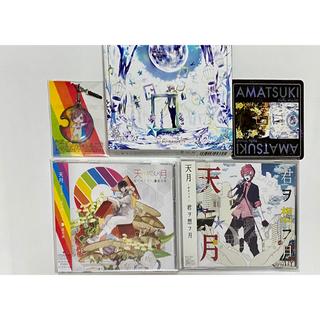 天月cd4枚セット/シークレットライブコースター付き(ボーカロイド)