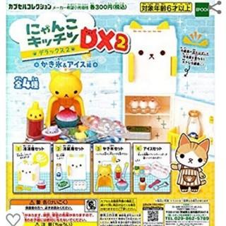 EPOCH - にゃんこキッチンDX2 かき氷