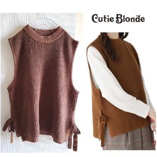 Cutie Blonde - cutie blonde/サイドスリットリボン ニットベスト