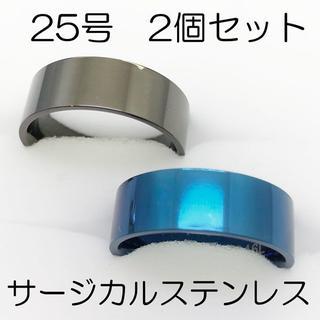 25号 指輪 平打ち ブラック ブルー シンプル 幅広(リング(指輪))