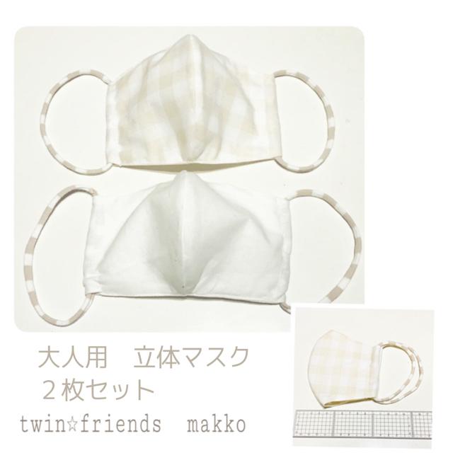 不織布マスク 濡れマスク / マスク ハンドメイドの通販