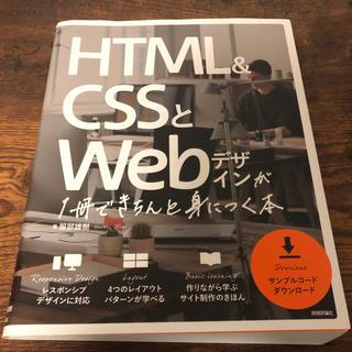 エイチティーエムエル(html)のHTML&CSSとWebデザインが1冊できちんと身につく本(コンピュータ/IT)