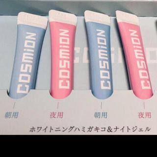 送料込み☆コスミオン トライアルセット 歯磨き粉(歯磨き粉)