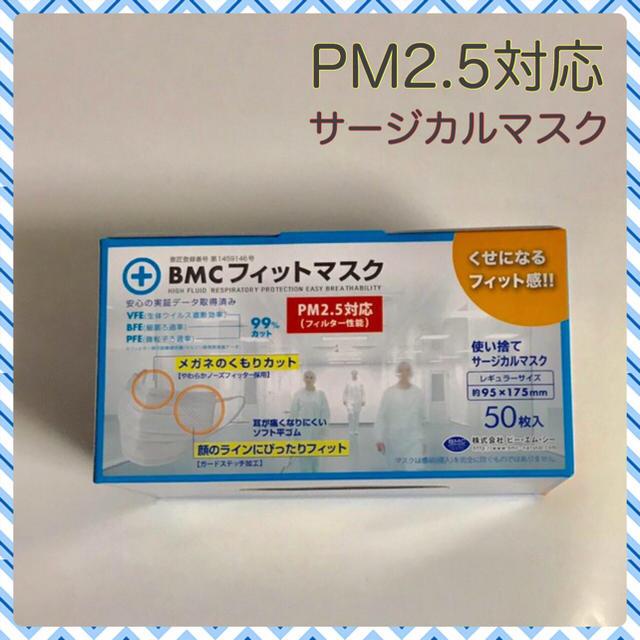 うるるん マスク | マスク 使い捨ての通販 by ひっきー's shop
