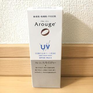 アルージェ(Arouge)のアルージェ UVモイストビューティアップ 25g(日焼け止め/サンオイル)