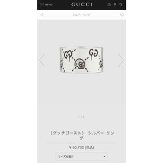 グッチ(Gucci)のGUCCI ゴーストリング シルバー 19号(リング(指輪))