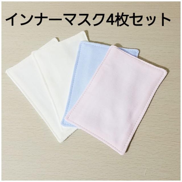 マスク洗濯中性洗剤 、 Meg様専用‼️ ハンドメイド インナーマスク 4枚セットの通販