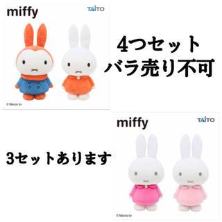 タイトー(TAITO)の【4つセット】ミッフィー SLサイズ ぬいぐるみ (キャラクターグッズ)