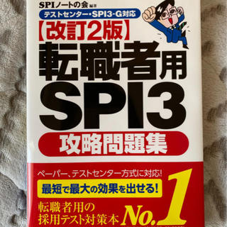 ヨウセンシャ(洋泉社)の転職用SPI問題集(語学/参考書)
