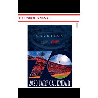 ヒロシマトウヨウカープ(広島東洋カープ)のカープ カレンダー 2020年(その他)