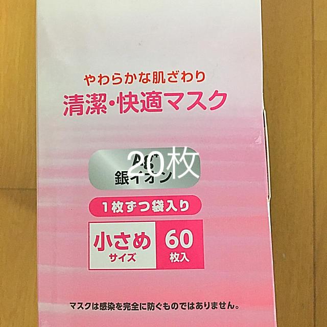スキン フード ライス マスク | アイリスオーヤマ - マスク使い捨ての通販 by 蝶子's shop