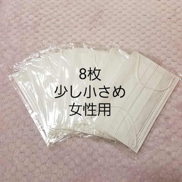 使い捨てマスク 個別包装8枚 少し小さめ 女性用 女性サイズの通販