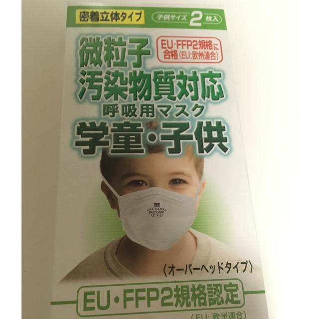 サージカル マスク おすすめ 、 マスク  微粒子汚染物質対応  呼吸用マスク  学童・子供2枚入りの通販 by ピノン's shop