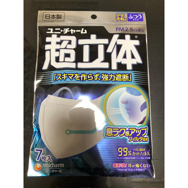 スック マスク 、 Unicharm - 超立体マスク7枚入り⭐︎新品未使用の通販 by りんか's shop