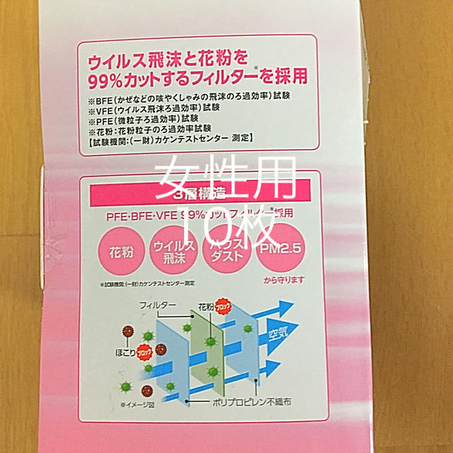 子供用マスクサイズ | アイリスオーヤマ - マスク使い捨ての通販 by 蝶子's shop