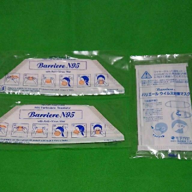 布マスク子供作り方 | マスク バリエール折りたたみ式防護マスクN95 日本製 2枚プラス1枚の通販 by モモジーコ's shop