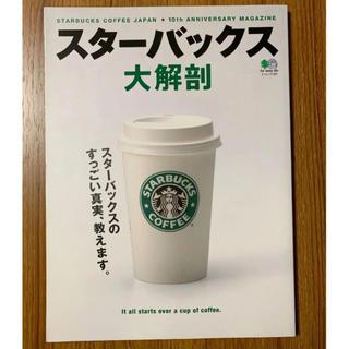 スターバックスコーヒー(Starbucks Coffee)のスタ-バックス大解剖 スタ-バックスのすっごい真実、教えます。(地図/旅行ガイド)