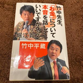 竹中先生、「お金」について本音を話していいですか?(ビジネス/経済)