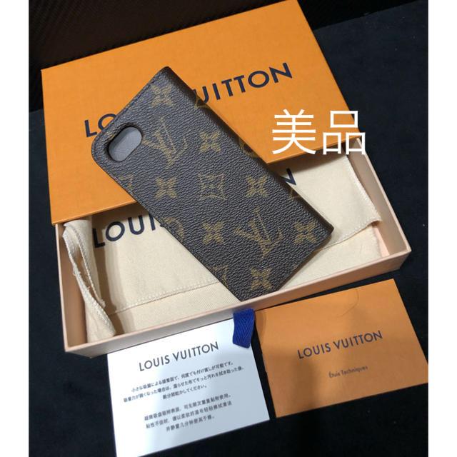LOUIS VUITTON - 【確実正規品】美品 ルイヴィトン iPhone7 ,8ケース モノグラムの通販