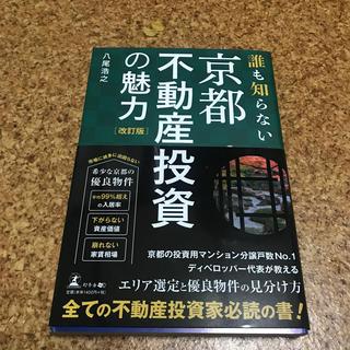 誰も知らない京都不動産投資の魅力 改訂版(ビジネス/経済)