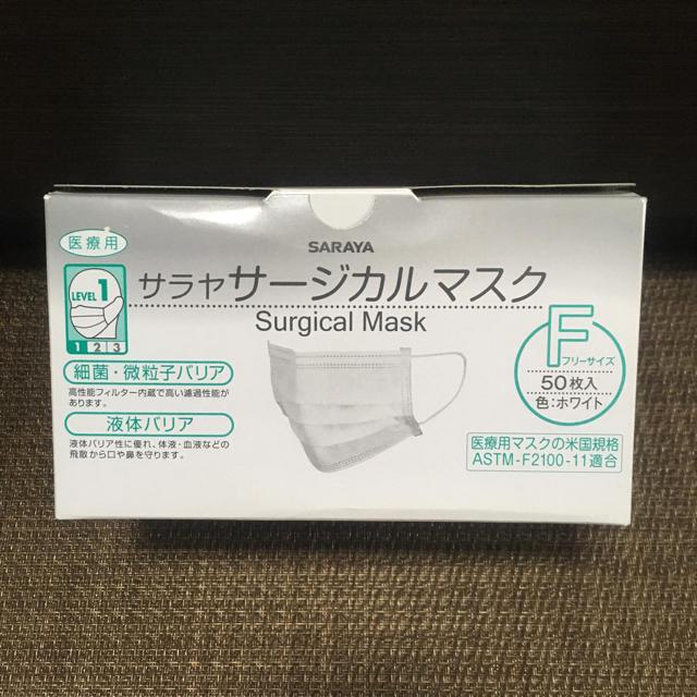 顔 マスク / SARAYA - サラヤ 10枚の通販 by なつ's shop