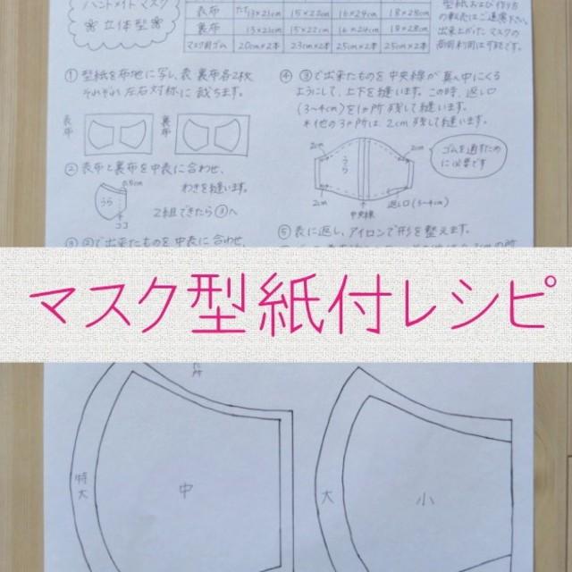 ハンドメイド マスク 型紙付レシピの通販