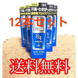 エイトフォー 8×4 制汗剤 デオドラント スティック デオドラント スティック