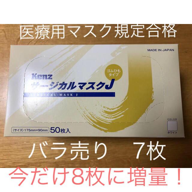 シュレック マスク 、 医療用 日本製 サージカル マスク 8枚の通販 by ゆいまーる@プロフ必読