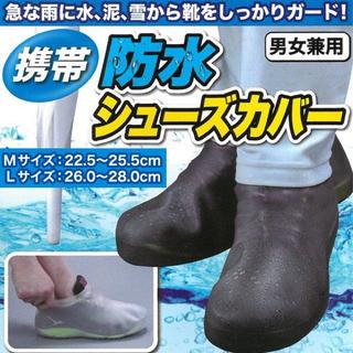 履くだけ 防水シューズカバー 男女兼用 防水靴カバー(長靴/レインシューズ)