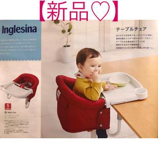 イングリッシーナ(Inglesina)の【新品】イングリッシーナ▶︎ベビーチェア(その他)