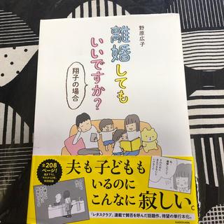 角川書店 - 離婚してもいいですか? 翔子の場合