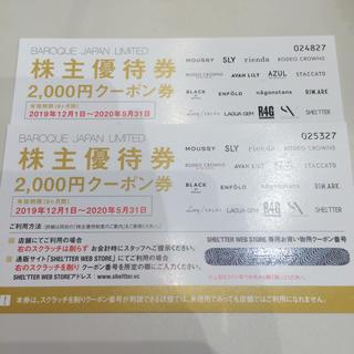 アズールバイマウジー(AZUL by moussy)のバロックジャパンリミテッド株主優待4000円分(ショッピング)